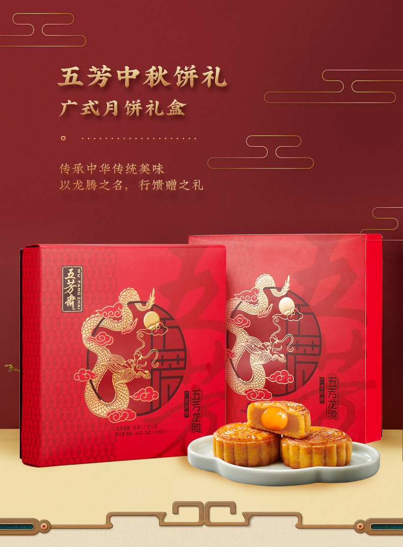 五芳斋 五芳福享 月饼礼盒 8饼8味共420g 聚划算双重优惠折后¥19.9包邮