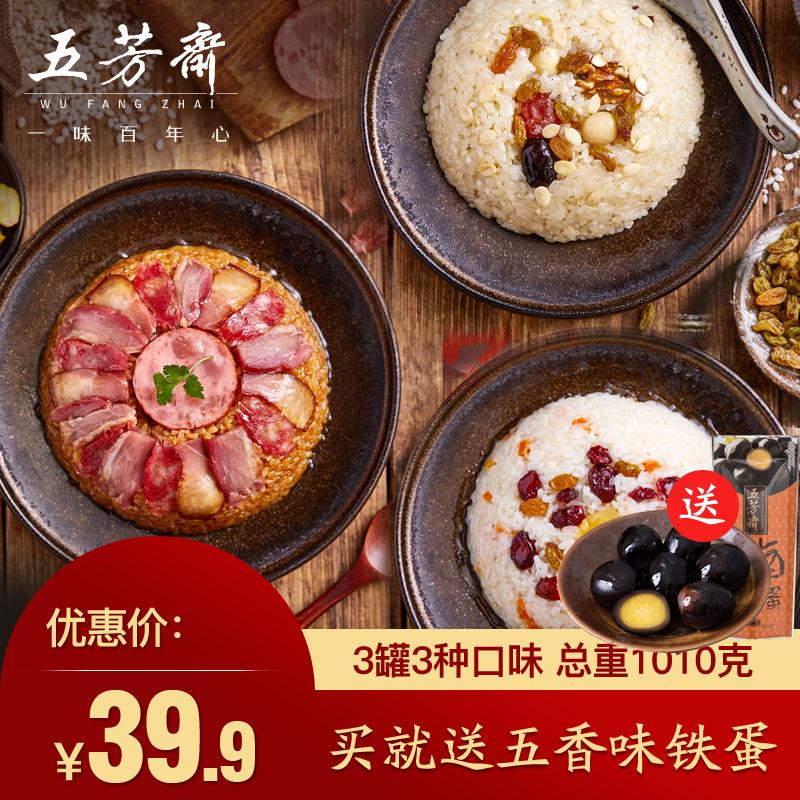 五芳斋铁罐八宝饭3口味 方便米饭核桃仁糯米饭腊味腊八饭罐头速食
