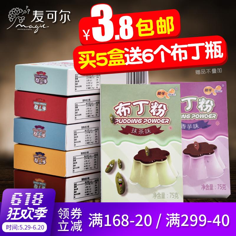5 коробок в подарок 6 пудинг бутылок DIY выпечки порошок пудинг порошок Ou Ke желе порошок 75г десерт закуски ингредиенты