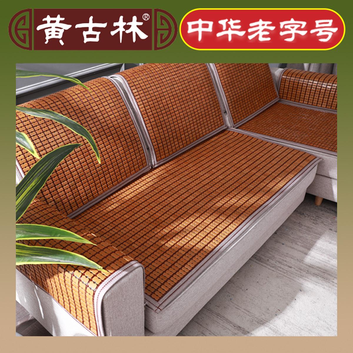 黄古林夏季沙发垫麻将坐垫套沙发凉席防滑夏天通用竹席凉垫子座垫