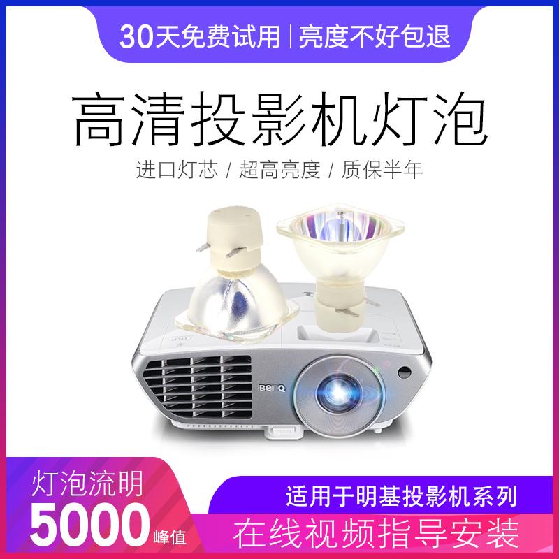 BENQ明基投影机灯泡MP511+/MP512/MP575/MP622/MP612CMP513MP522MP612MP524MS502MS504投影仪灯泡