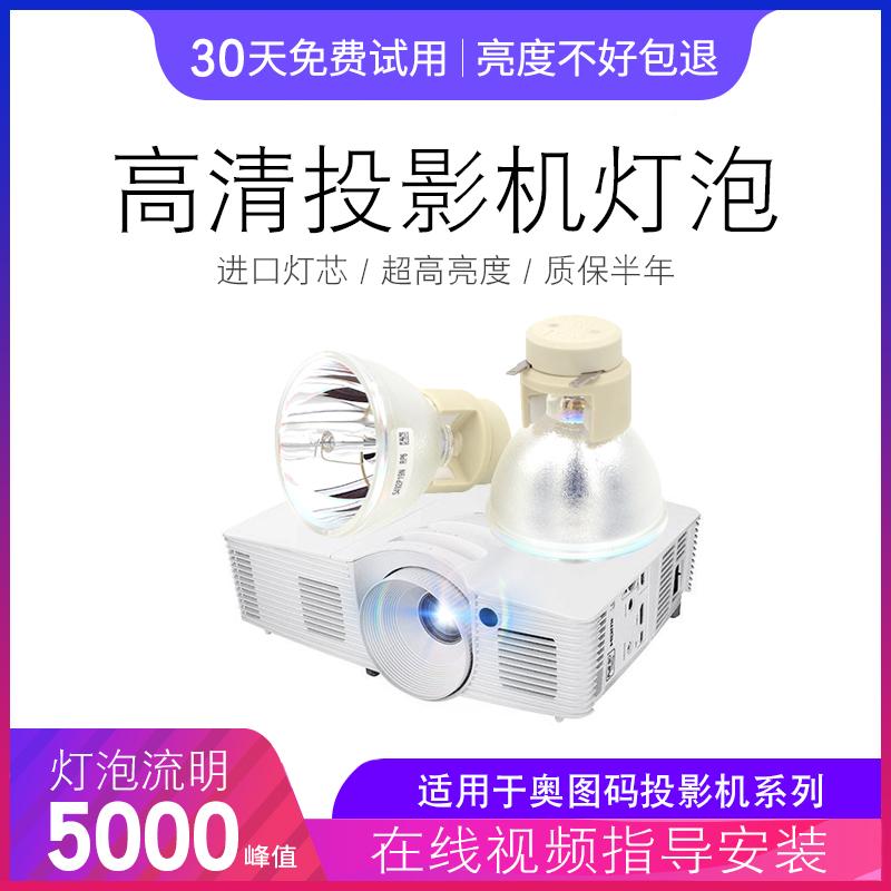 Bản gốc Optoma Optoma DP3515 ONX752 ONX767 OAS112 OAX167 ONS751 ONS766 ONX715 ONX745 bóng đèn dụng cụ - Phụ kiện máy chiếu