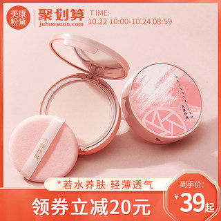 Meikang powder Dairuo water powder cake oil control makeup concealer long-lasting honey loose powder dry powder female domestic waterproof makeup genuine