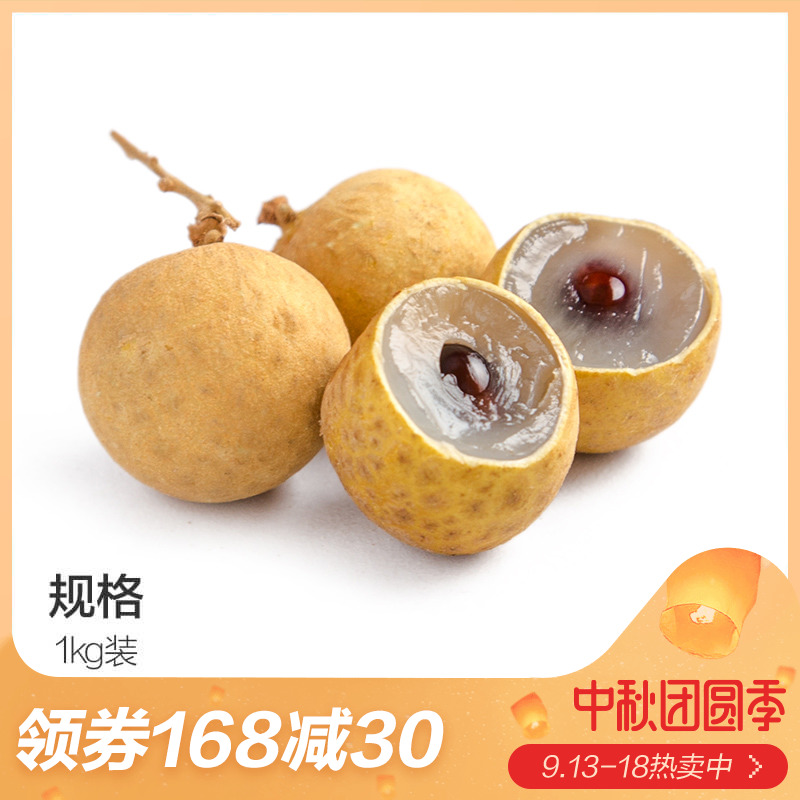Тайский Лонган 1 кг новый Свежий лонган импортировал тропические фрукты новый Свежий лонган