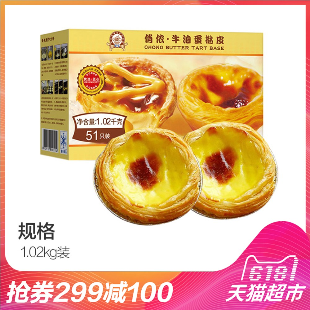 Возьмите купон на 100 долларов, пирог Fairy Beef, 1.02kg (51 пакет) Полуфабрикаты Сырье Ингредиенты