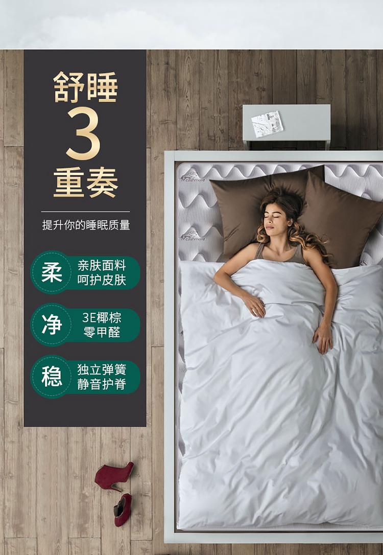 海马床垫十大名牌品牌米软硬两用独立弹簧乳胶席梦思软垫详细照片