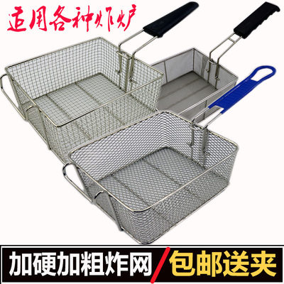 81/82 fryer special stainless steel fried screen screen net leak net basket electric fryer special fried basket fried pan