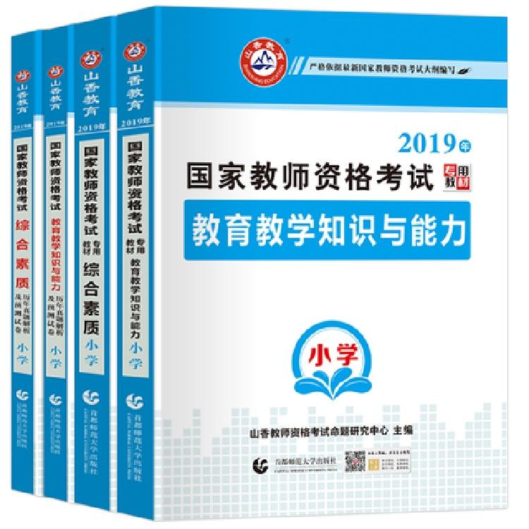 山香小学教师资格证考试用书