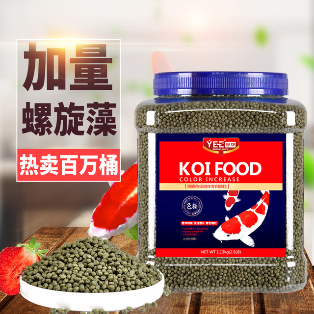 Koi fish food goldfish feed small particles general-purpose color-enhancing muddy water ornamental fish grass fish food small fish household