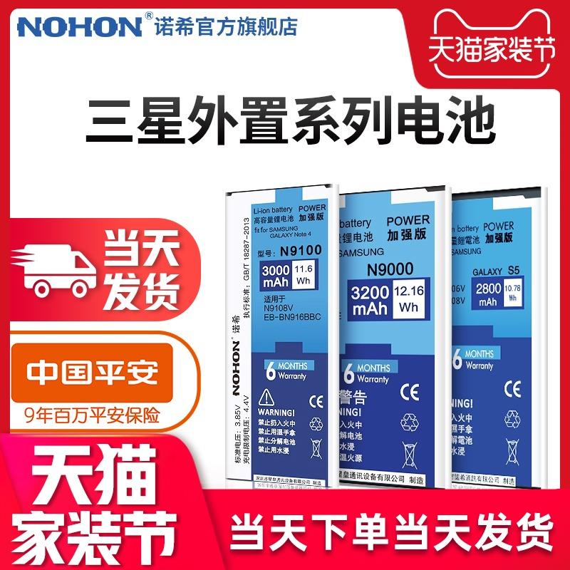 诺希原装三星note4电池note3手机s5 s4 note2大容量j7手机on7 s3正品n9100 g6000 n7