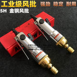 5H wind batch pneumatic screwdriver gas batch aerodynamic tool wind batch air-conditioning screwdriver gas reform cone routine wind batch