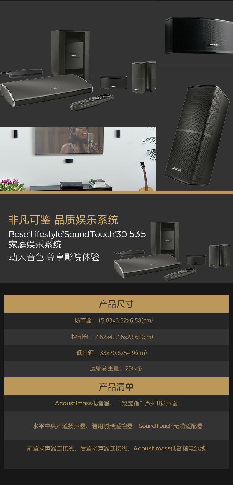 BOSE_Lifestyle_Soundtouch_535_娱乐系统家庭影院套装