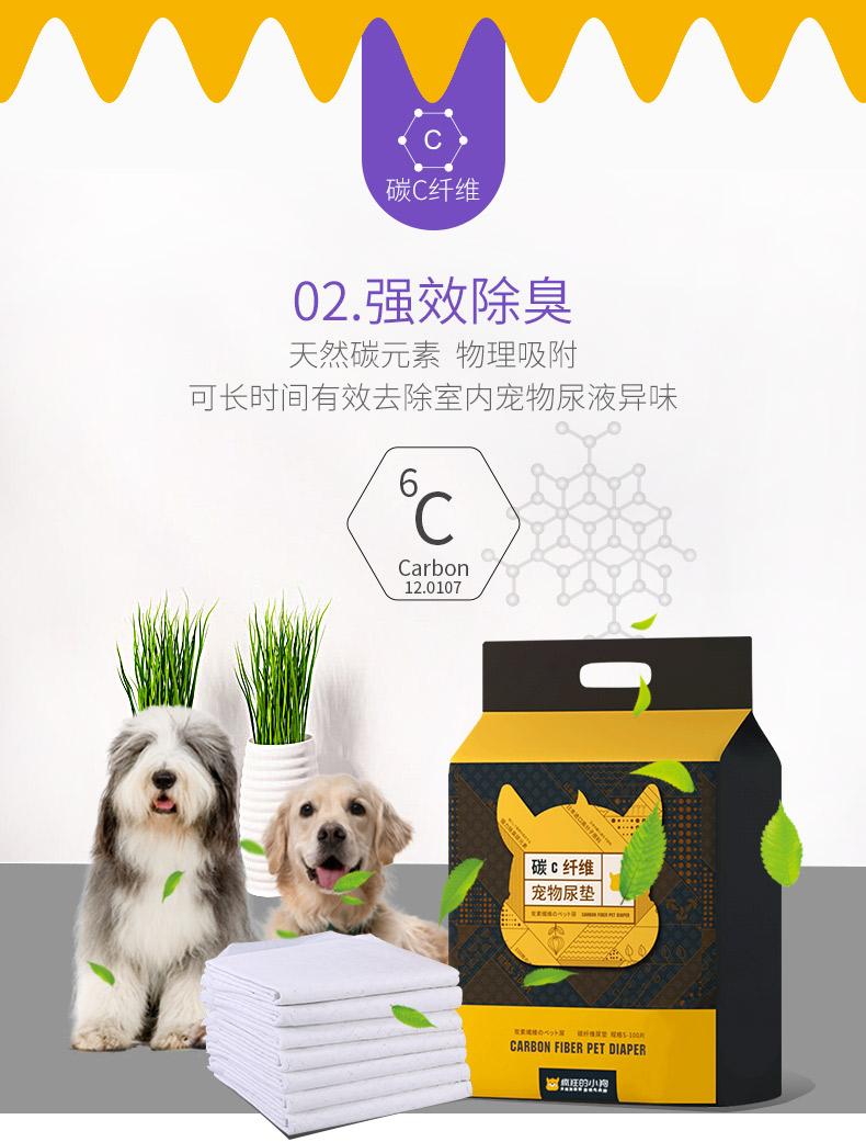 狗狗尿垫 猫尿布 尿不湿吸水垫