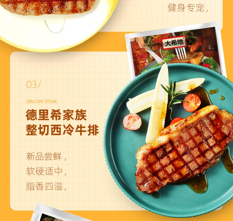 【大希地】原肉整切牛排130g*10片