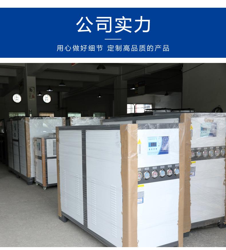 工业冷水机5HP水冷式冷水机5匹  水冷式冷水机  第18张