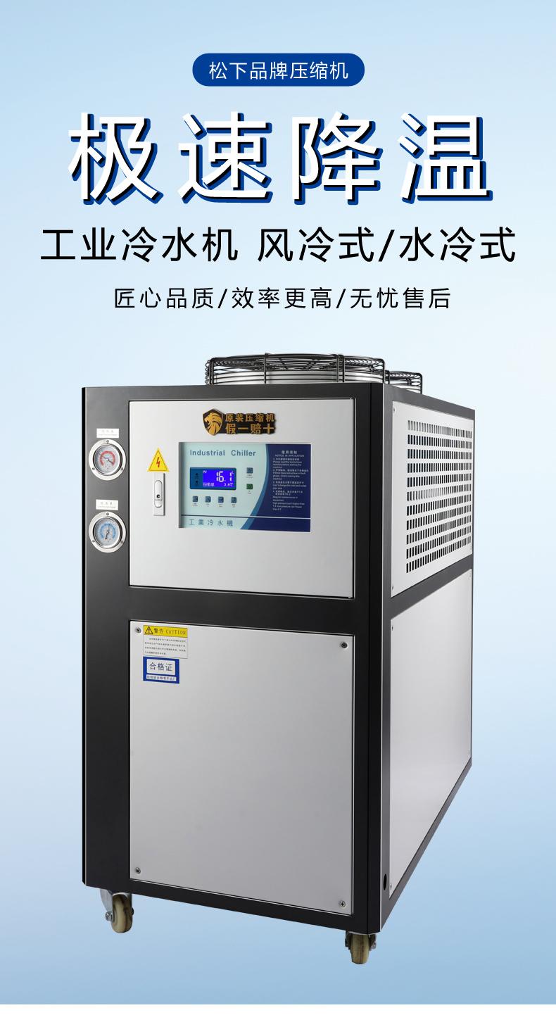 工业冷水机6HP风冷式冷水机6匹  风冷式冷水机  第4张