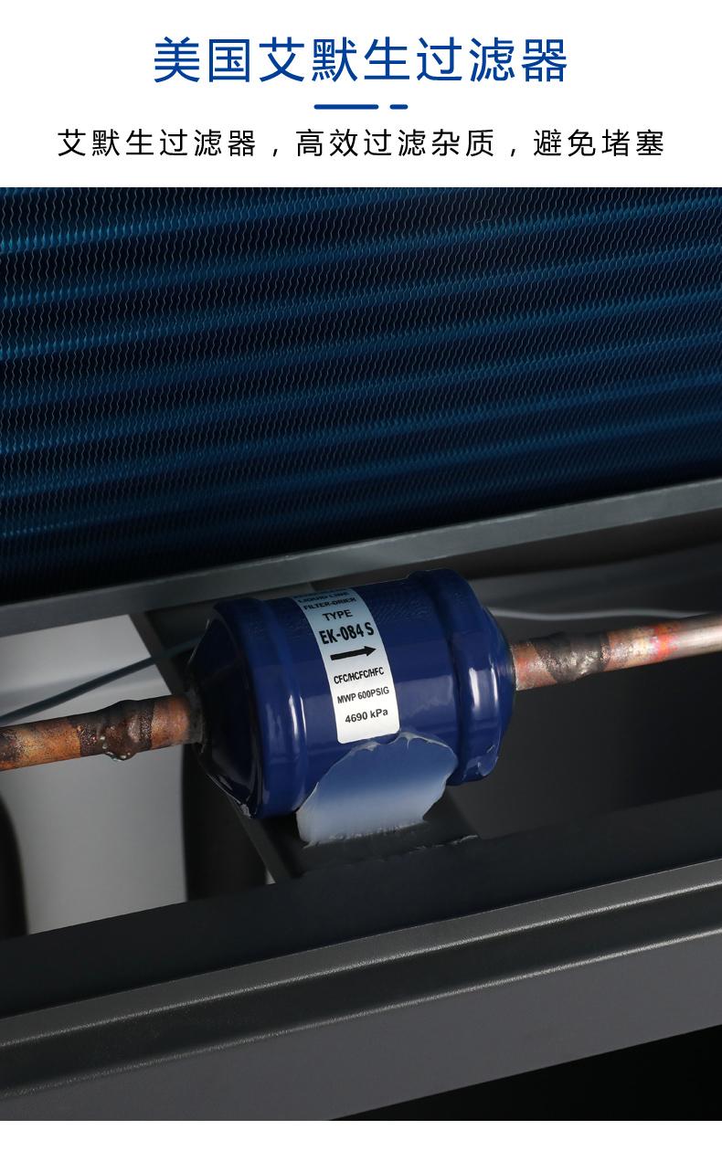 工业冷水机6HP风冷式冷水机6匹  风冷式冷水机  第14张