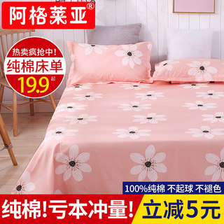 Cotton linens, cotton linens single piece Cartoon double dormitory beds single 1.2 Mega thick section kang single