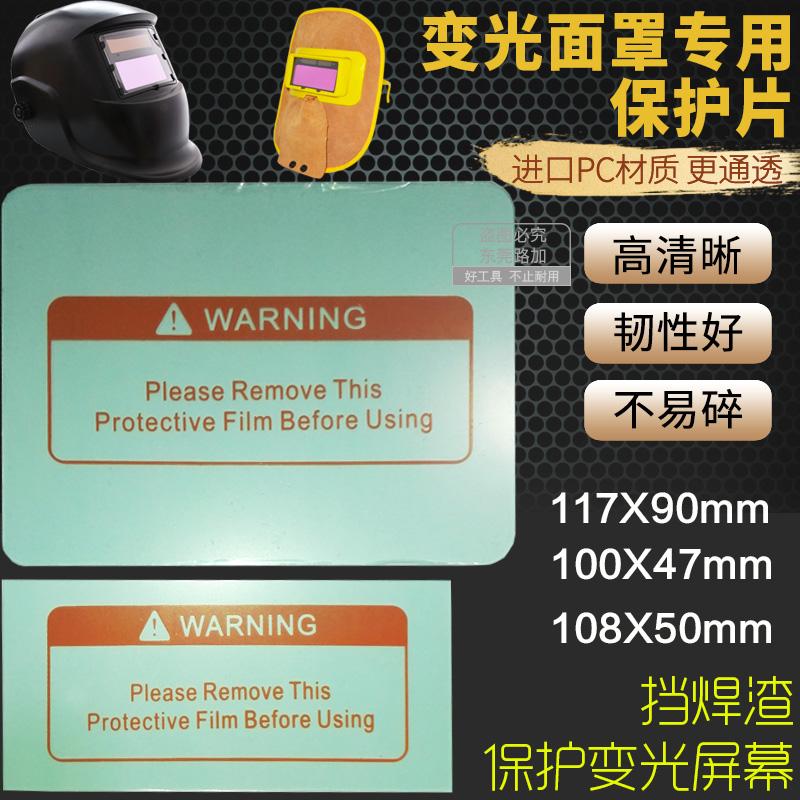 塑料PC保护片太阳能自动变光电焊面罩氩弧焊帽内外保护镜片高清晰