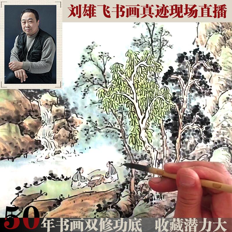 刘雄飞定制国画纯手绘山水国画斗方水墨画人物工笔画字画手写书法