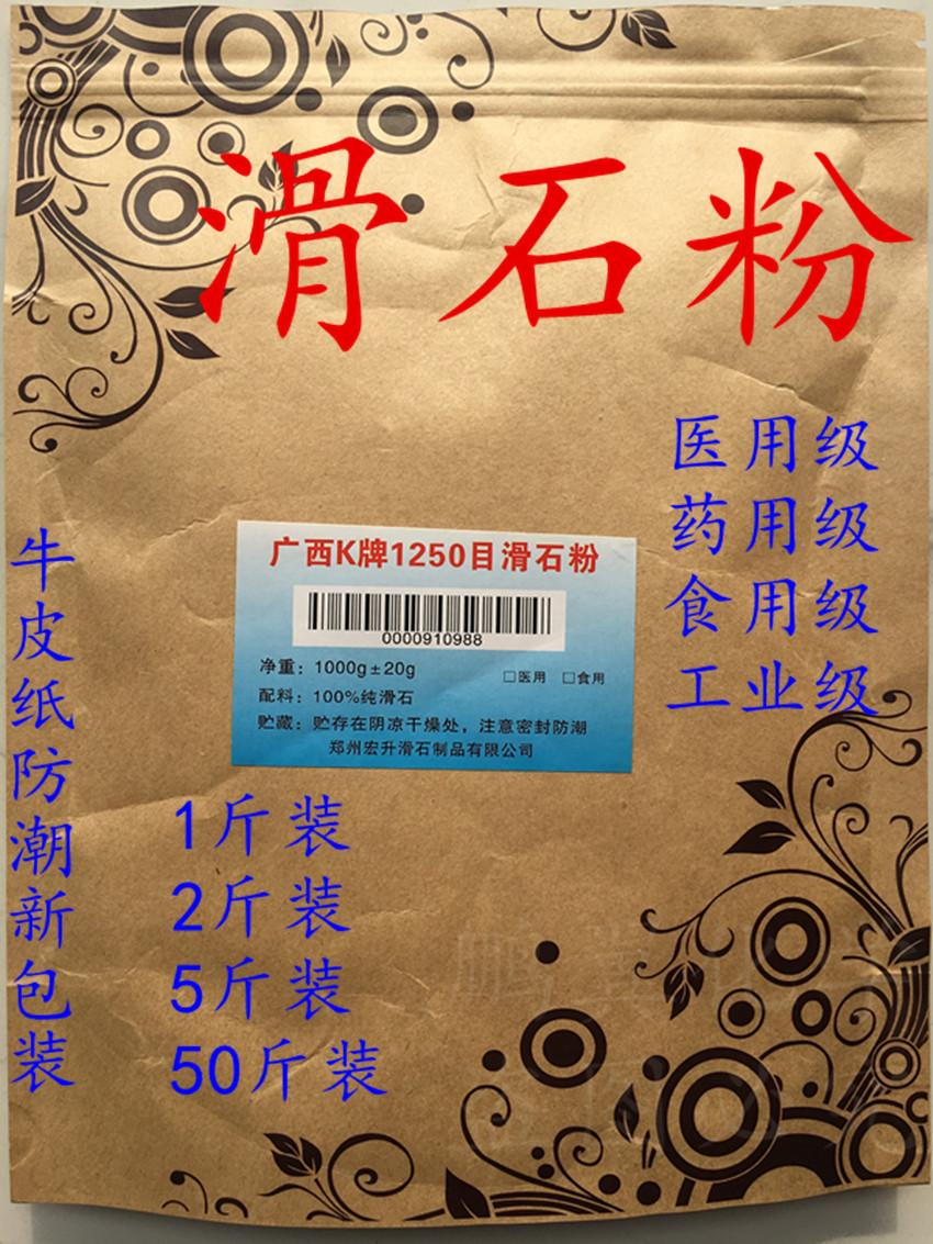 2500克5斤装广西K牌医用滑石粉食用滑石粉精细滑石粉包邮