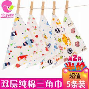 宝宝纯棉三角巾儿童围嘴口水巾