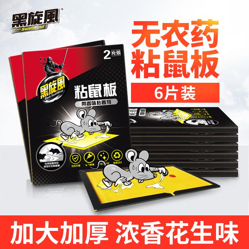 黑旋风粘鼠板强力老鼠贴克星灭鼠老鼠胶笼捕鼠器家用一窝6片装