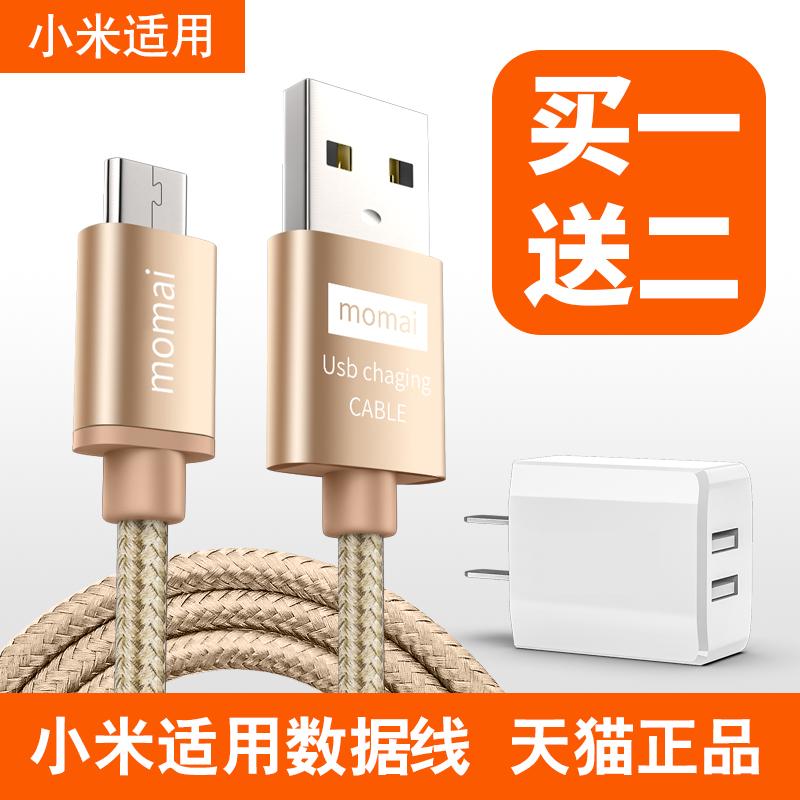 充电红米44x4a数据线红米33x3s红米2as21s小米红米5a5plus数据线快充加长手机适用线充电器