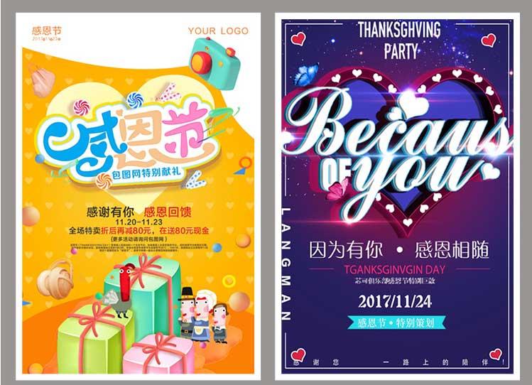 创意感恩节活动促销海报PSD模板