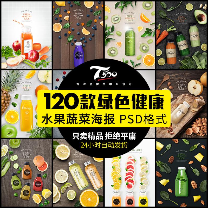 新鲜健康美食果汁海报PSD素材