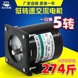 220V AC synchronous motor 60W miniature low-speed forward and reverse motor gear reducer large torque small motor