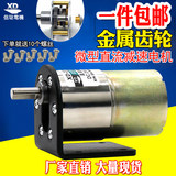 Micro brushed DC motor 12V low speed motor 24V speed regulating motor Slow gear reduction motor