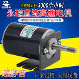 12V DC motor 30W high speed motor 24V speed control motor marshmallow high speed mini DC small motor