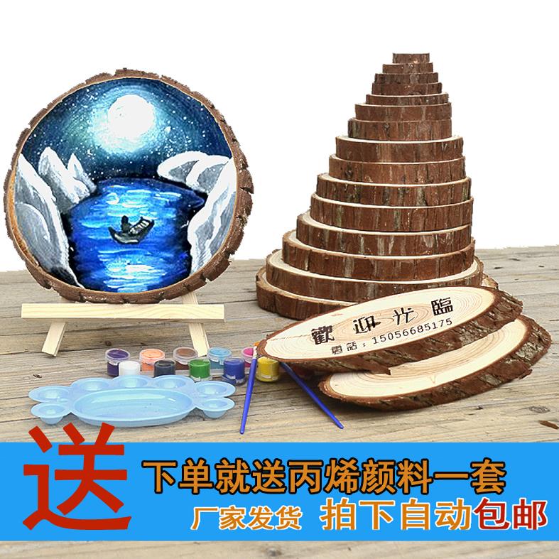 圆木桩diy木片木板松木薄大手工片年轮原摆件片装饰木块小木头片