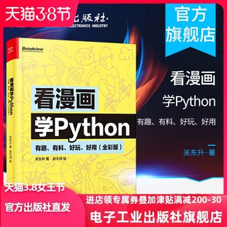 Official genuine Reading comics to learn Python, interesting and interesting, easy to use, full-color version, Guan Dongsheng, Zhao Dayu, python programming from entry to practice, python basic tutorial