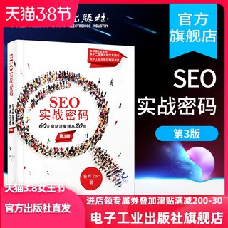 Official genuine SEO practical password 60 days website traffic increase 20 times the third version Baidu Google 360 ​​home search engine optimization Tmall Taobao title Keyword title Optimization Raiders tutorial book