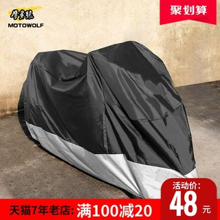 Universal shade cover large displacement motorcycle clothing electric car battery car water proof cover large dust car cover Bucharest