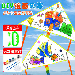 DIY kite children hand-painted painting teaching materials package Kindergarten blank filling homemade cable