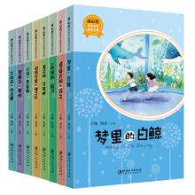 【全8册套装单色】三四五六年级必读课外书