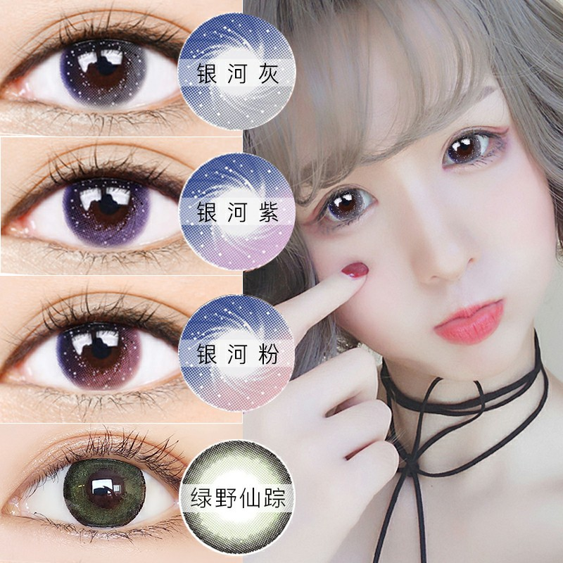 【网红同款】年抛美瞳隐形眼镜2片装