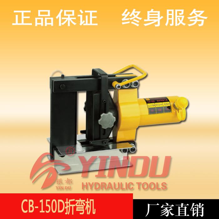 Yindu CB-150D гидравлический гибочный станок Электрический мини-гибочный станок вручную Машина для обработки биполярных машин