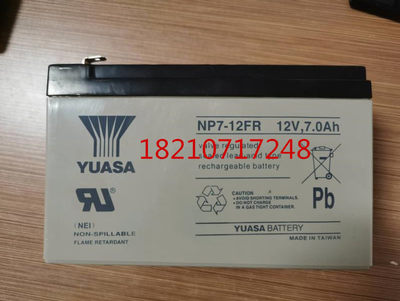 Imported YUASA soup shallow battery NP7-FR 12V7AH flame-retardant deep-cycle elevator fire protection