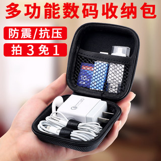 Headphone storage box data cable charger storage bag ins digital finishing artifact 2.5 inch mobile hard disk protective cover u disk mouse put Bluetooth earplugs shockproof size mini portable bag