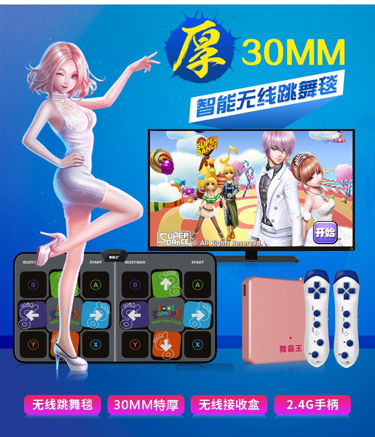 【全館免運】舞霸王跳舞毯 家用 電腦電視接口兩用雙人無線體感游戲跑步跳舞機