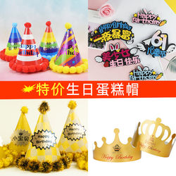 Crown birthday hat cake decoration adult children baby one-year-old net red glowing cake hat party fur ball hat