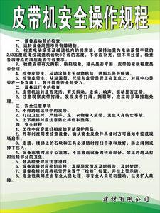 763海报印制展板写真贴纸素材1168建材厂公司皮带机安全操作制度