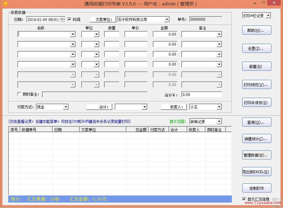 通用收据打印专家V3.9.6