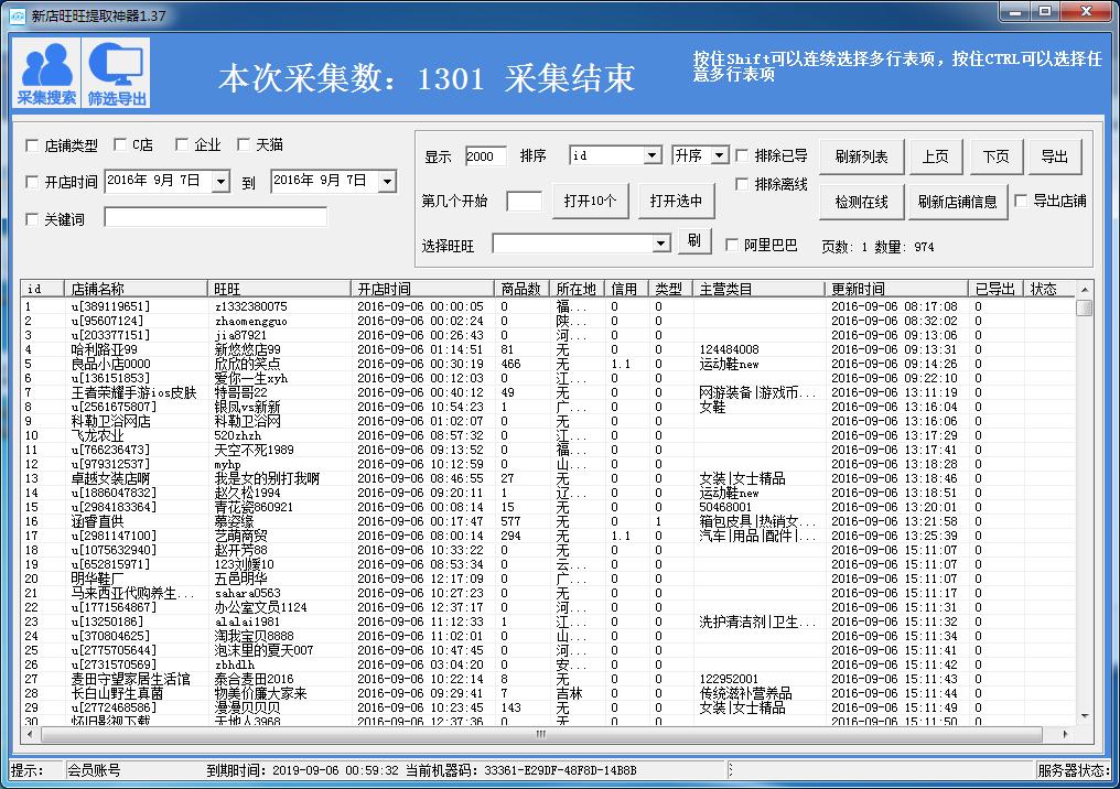 淘宝新店旺旺提取神器v1.51+注册机