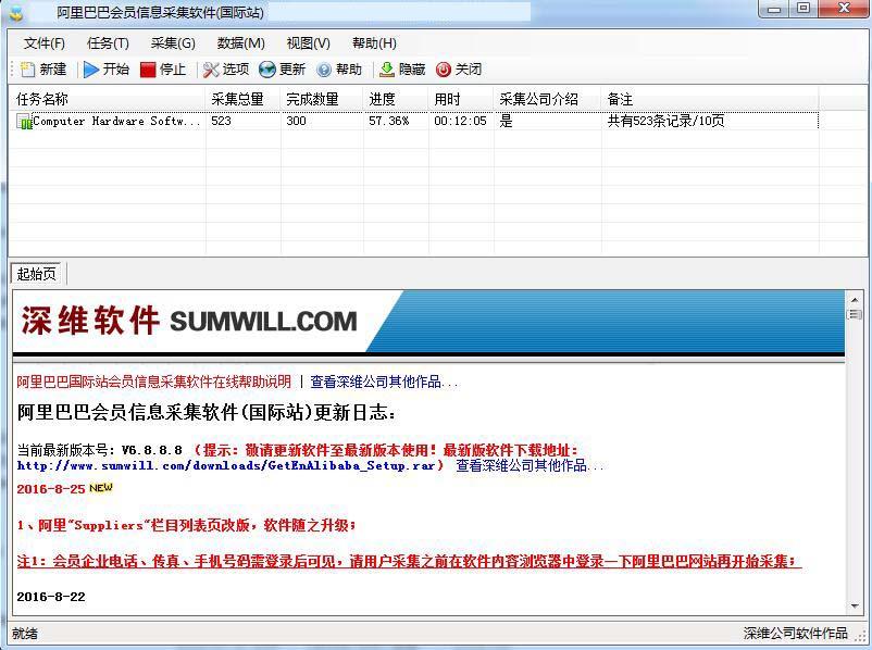 阿里巴巴会员信息采集软件(国际站版)V6.893