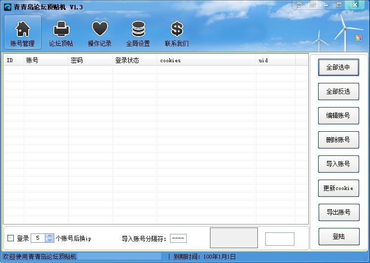 青青岛论坛顶贴机V1.3+注册机